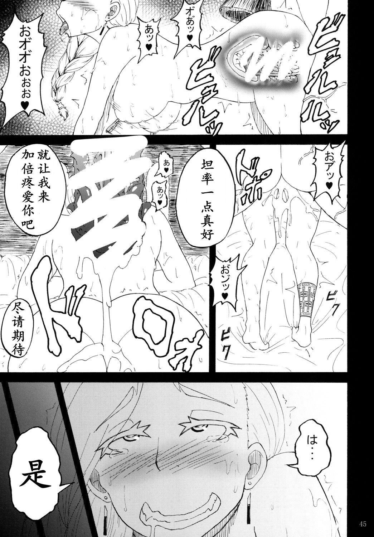 魔物的新娘(K记翻译) 42
