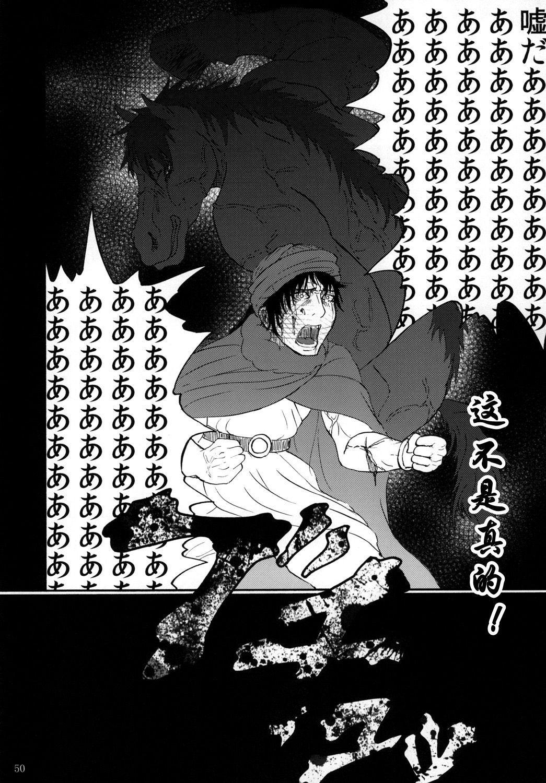魔物的新娘(K记翻译) 47