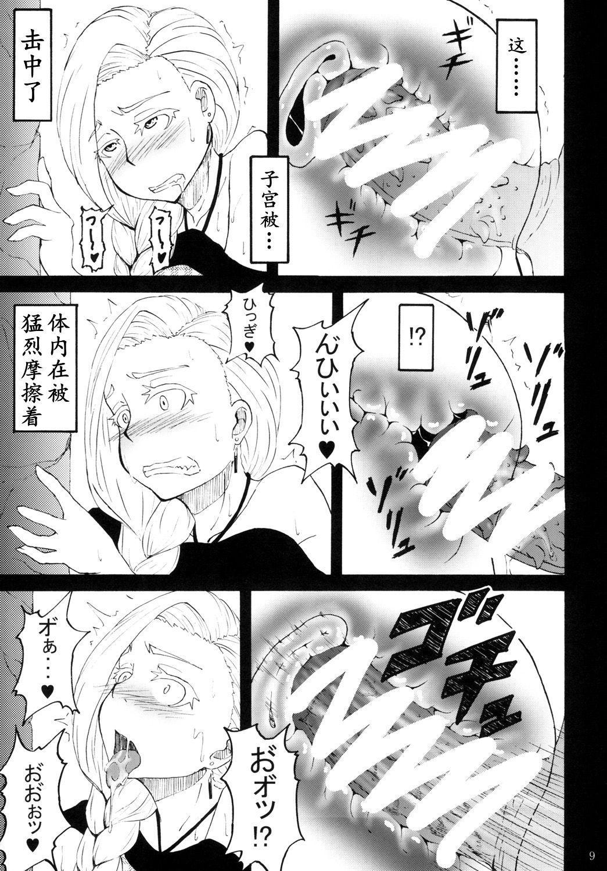 魔物的新娘(K记翻译) 6