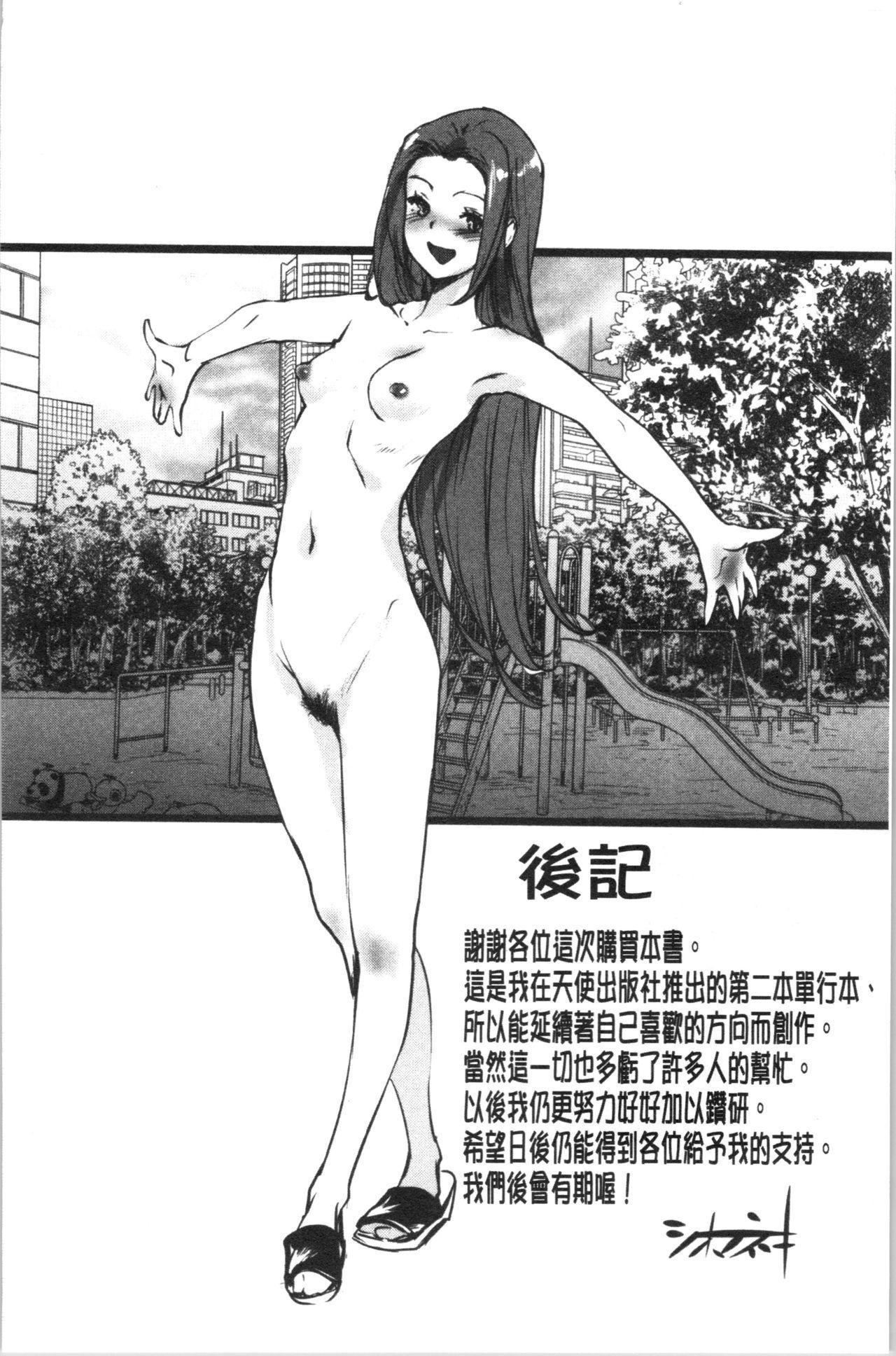 裸あそび 186