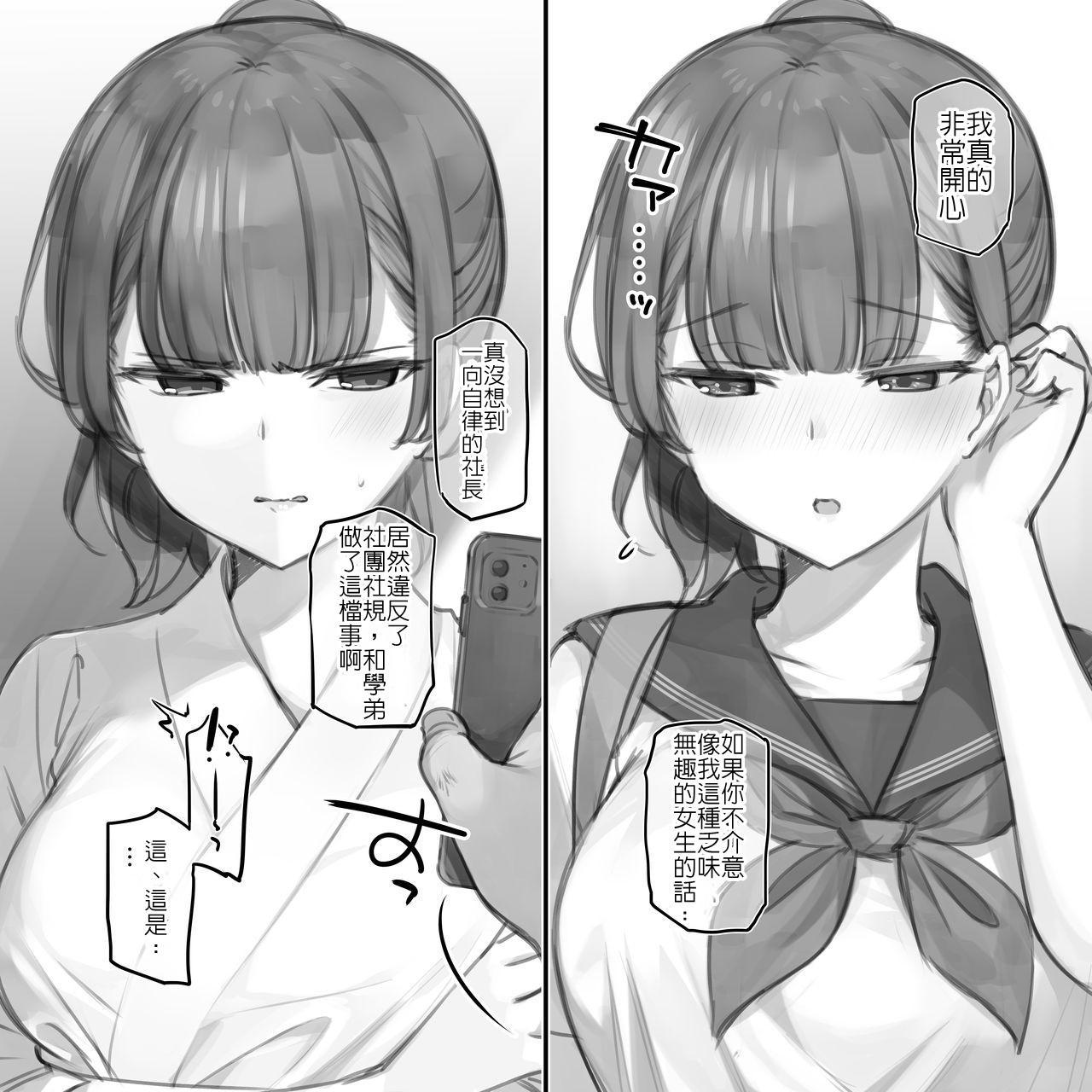 Junai & NTR Yokubari Set ~ Kyuudoubu Buchou ver. 2