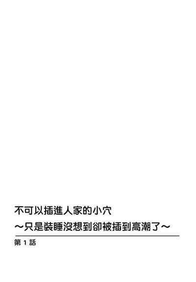 Watashi no Ana ni Irecha Dame| 不可以插進人家的小穴~只是裝睡沒想到卻被插到高潮了~ Ch.1-8 1