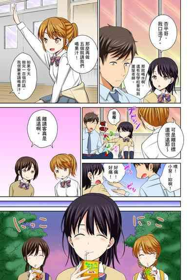 Watashi no Ana ni Irecha Dame| 不可以插進人家的小穴~只是裝睡沒想到卻被插到高潮了~ Ch.1-8 4