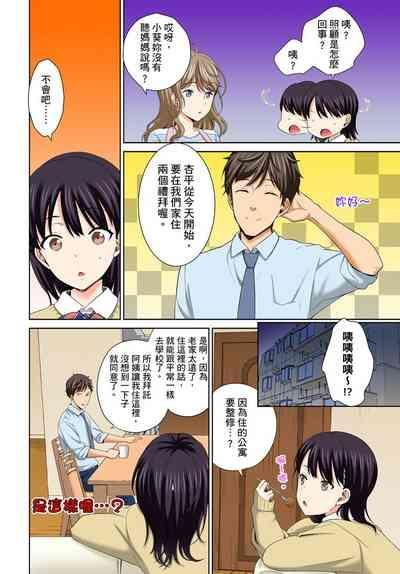 Watashi no Ana ni Irecha Dame| 不可以插進人家的小穴~只是裝睡沒想到卻被插到高潮了~ Ch.1-8 7