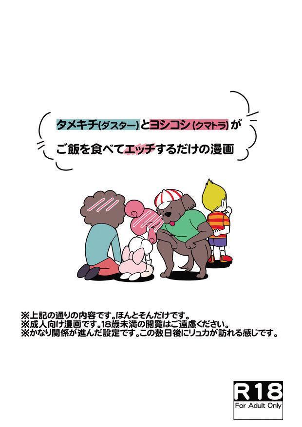 タメキチとヨシコシがご飯を食べてエッチするだけの漫画 0