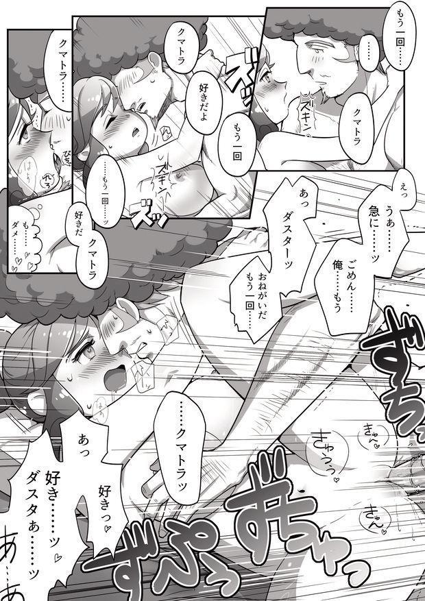タメキチとヨシコシがご飯を食べてエッチするだけの漫画 13