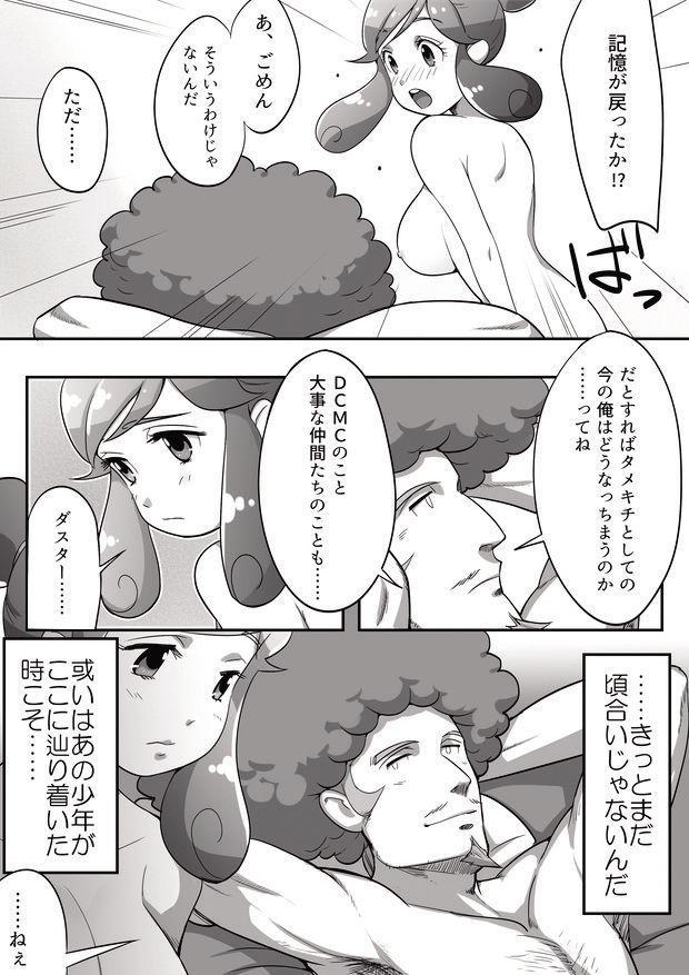 タメキチとヨシコシがご飯を食べてエッチするだけの漫画 16