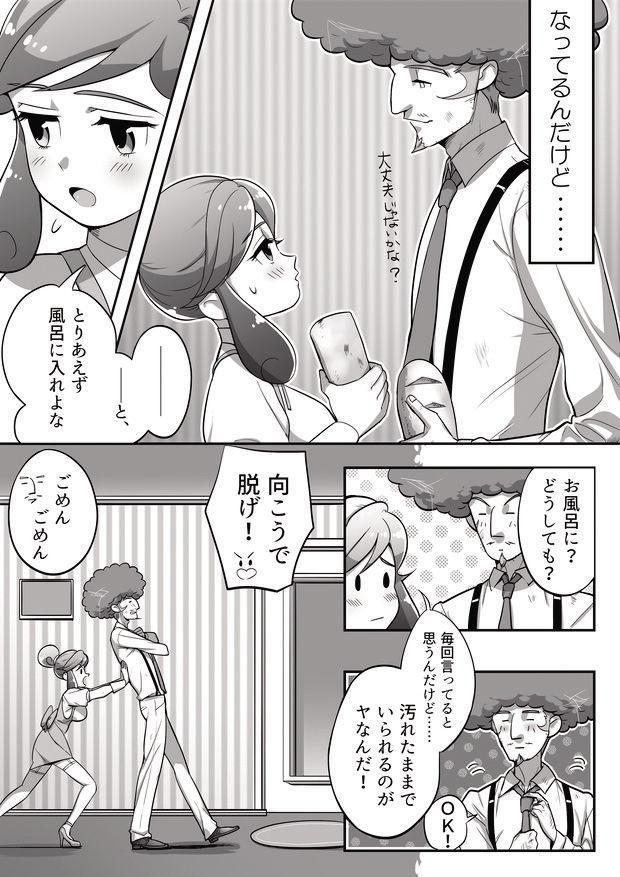 タメキチとヨシコシがご飯を食べてエッチするだけの漫画 4
