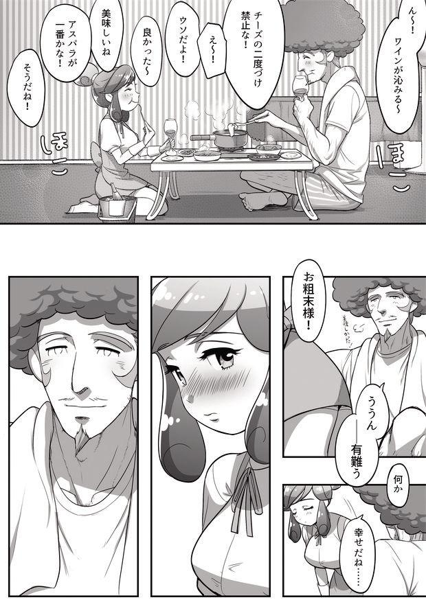 タメキチとヨシコシがご飯を食べてエッチするだけの漫画 7