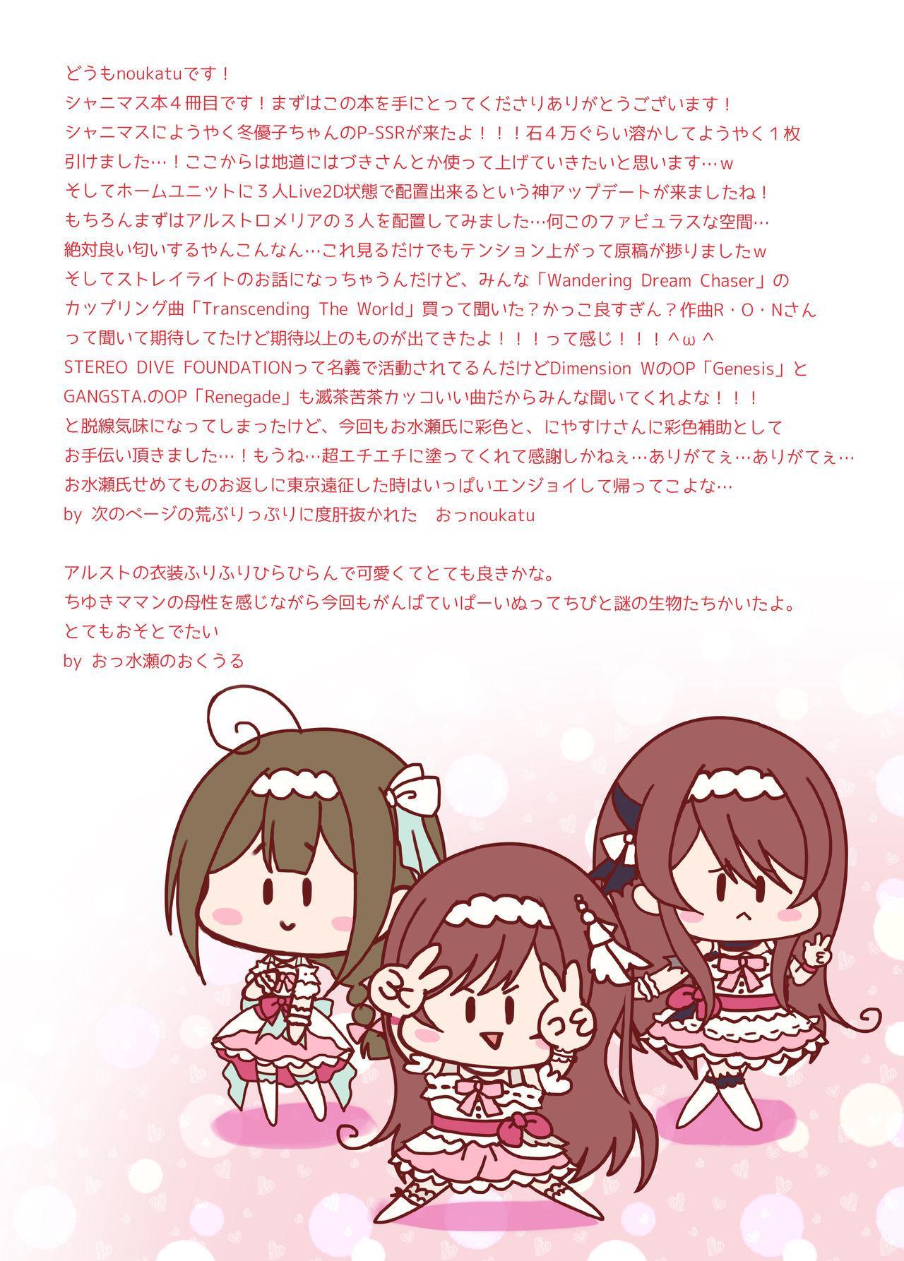 Shinymas Haramase Shuukai Play 4 12