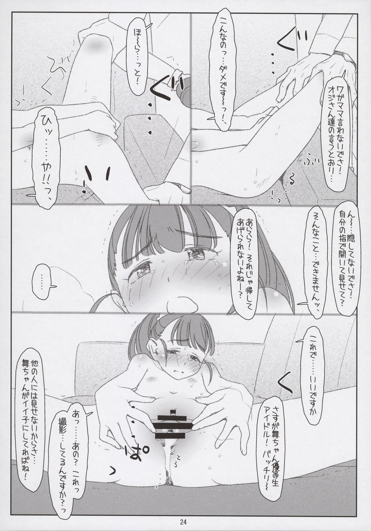 [bolze. (Maru Mikan)] Mai-chan Tenteko Mai! ~Warui Oji-san ni Itazura Sarechatta~ (THE IDOLM@STER CINDERELLA GIRLS) 23