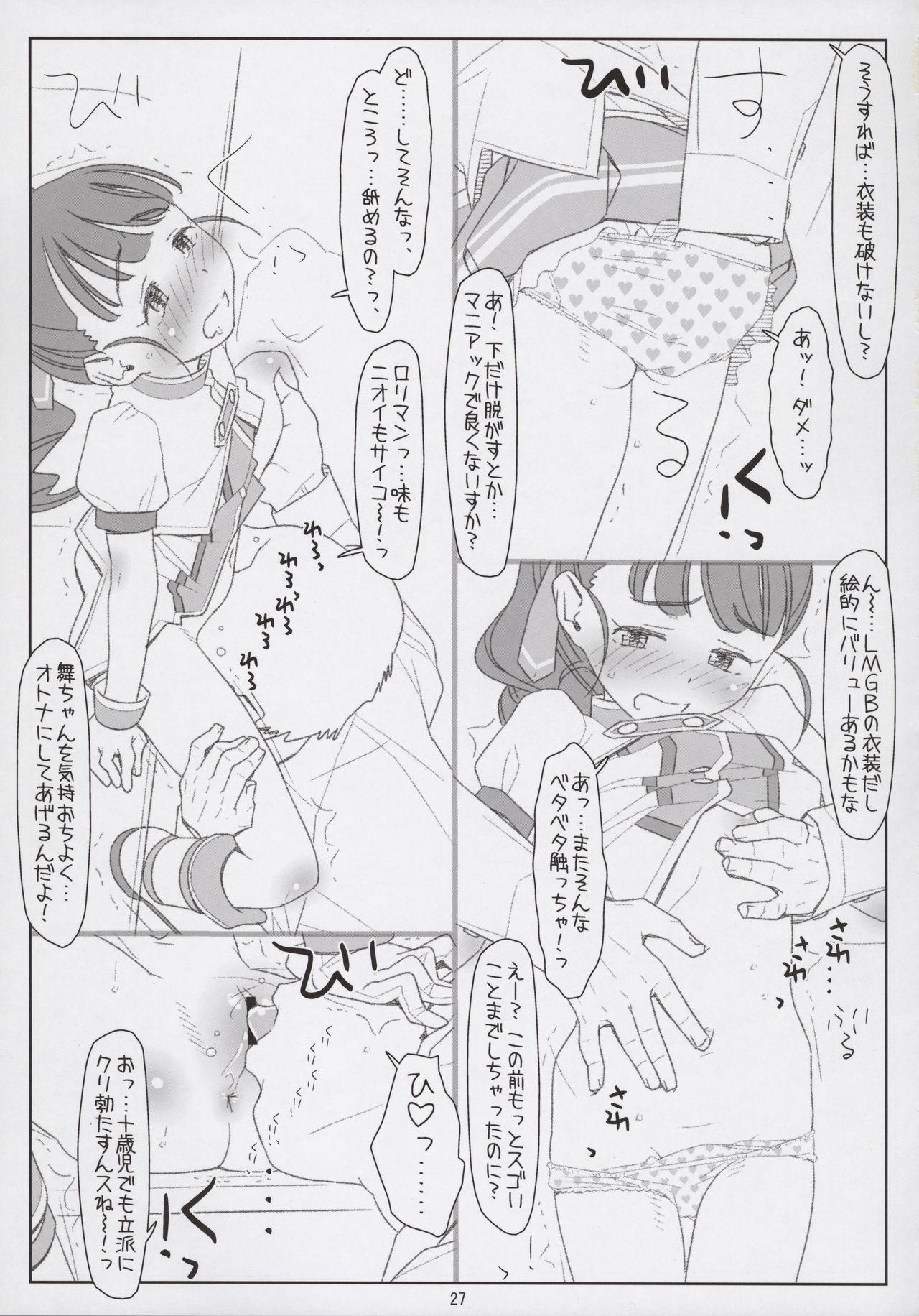 [bolze. (Maru Mikan)] Mai-chan Tenteko Mai! ~Warui Oji-san ni Itazura Sarechatta~ (THE IDOLM@STER CINDERELLA GIRLS) 26