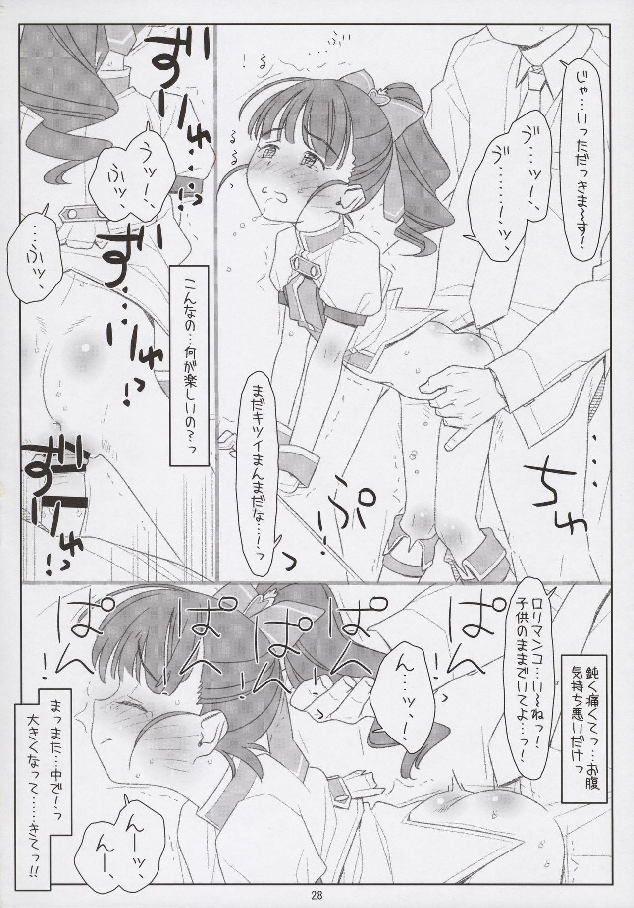 [bolze. (Maru Mikan)] Mai-chan Tenteko Mai! ~Warui Oji-san ni Itazura Sarechatta~ (THE IDOLM@STER CINDERELLA GIRLS) 27