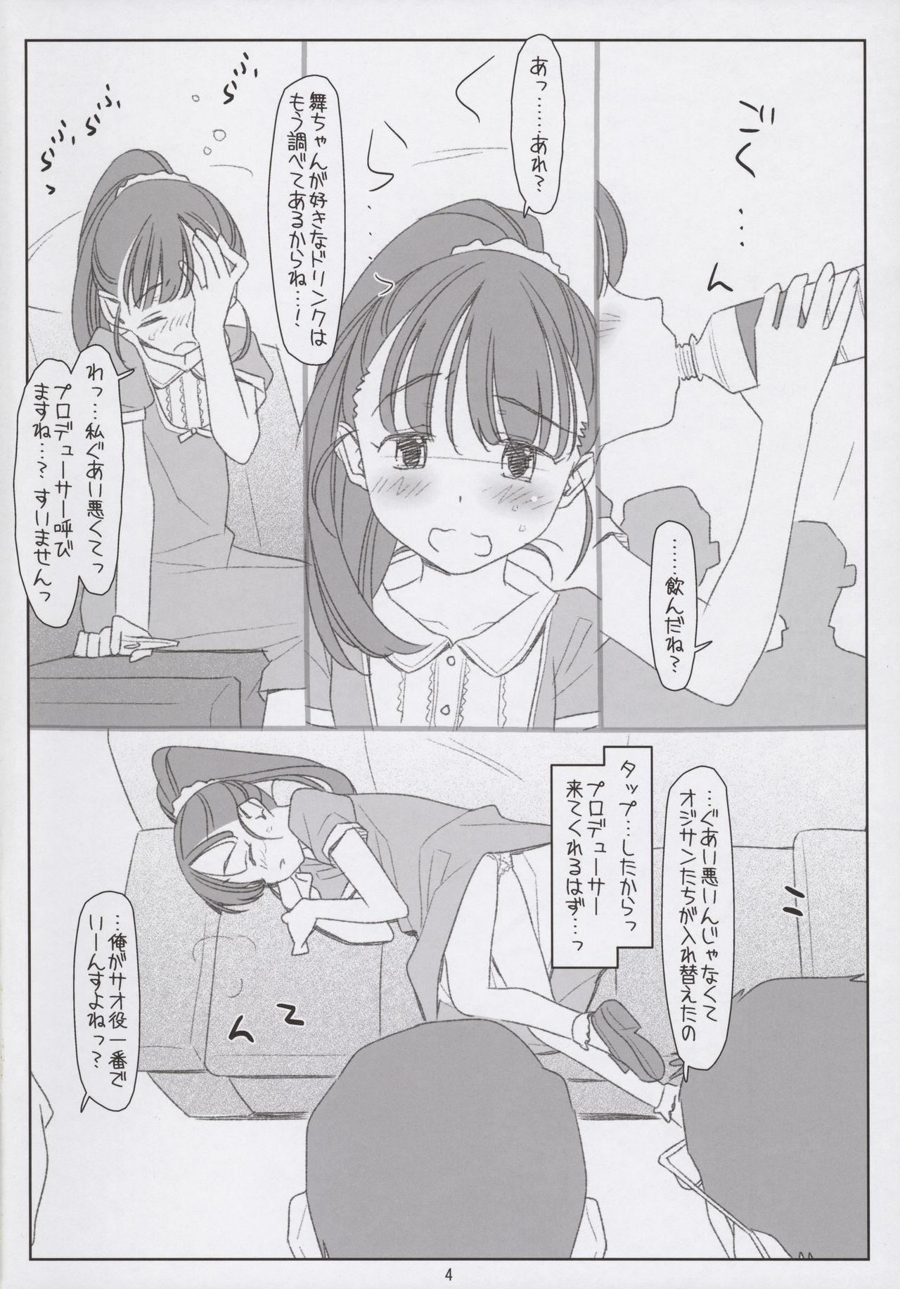 [bolze. (Maru Mikan)] Mai-chan Tenteko Mai! ~Warui Oji-san ni Itazura Sarechatta~ (THE IDOLM@STER CINDERELLA GIRLS) 3