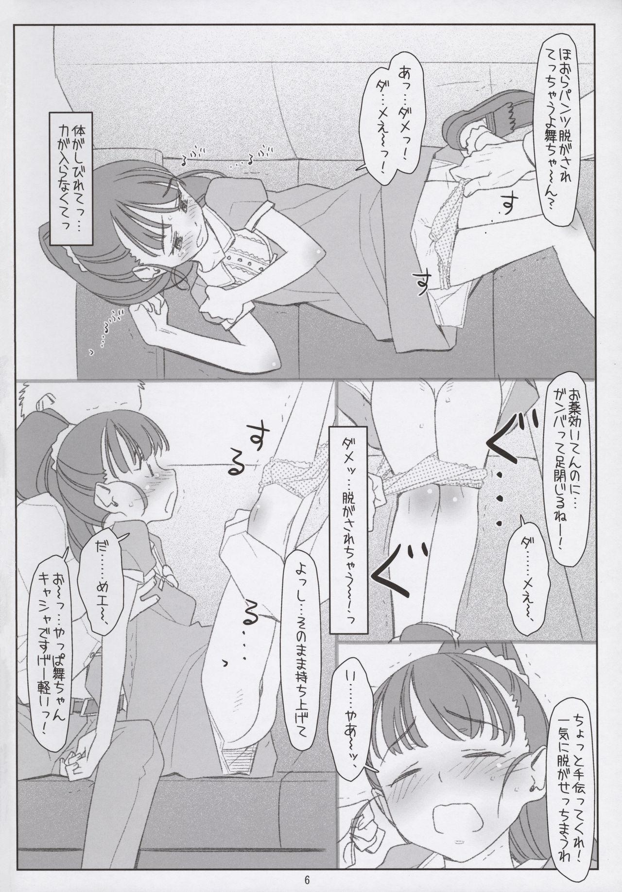 [bolze. (Maru Mikan)] Mai-chan Tenteko Mai! ~Warui Oji-san ni Itazura Sarechatta~ (THE IDOLM@STER CINDERELLA GIRLS) 5