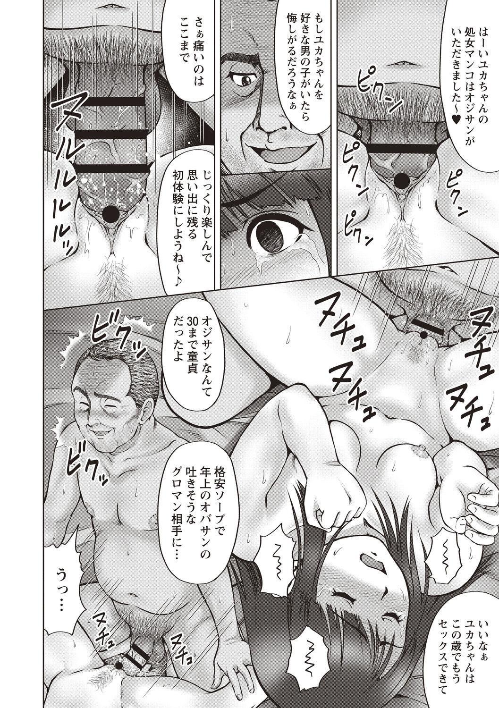 InCha Doutei no Geretsu SEX 111