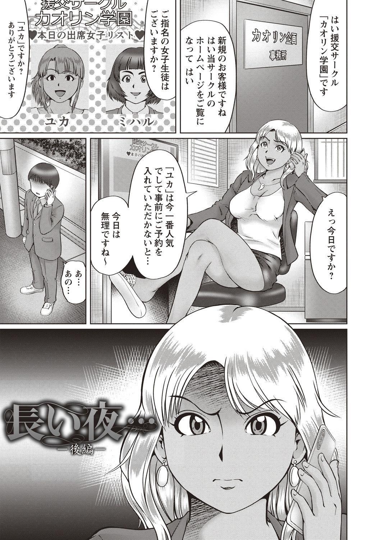 InCha Doutei no Geretsu SEX 116