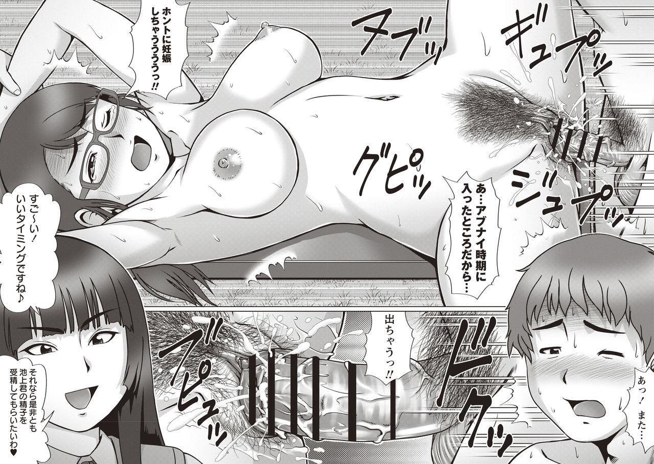 InCha Doutei no Geretsu SEX 159