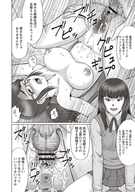 InCha Doutei no Geretsu SEX 160
