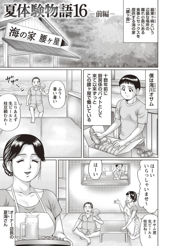 InCha Doutei no Geretsu SEX 163