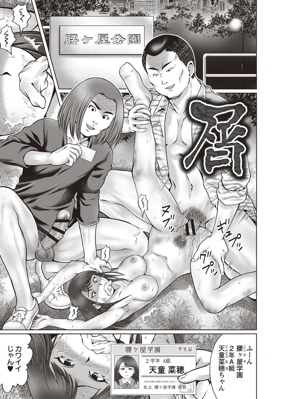 InCha Doutei no Geretsu SEX 18