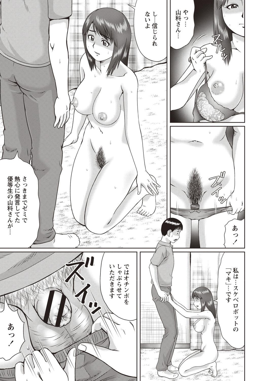 InCha Doutei no Geretsu SEX 193