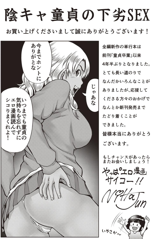 InCha Doutei no Geretsu SEX 203