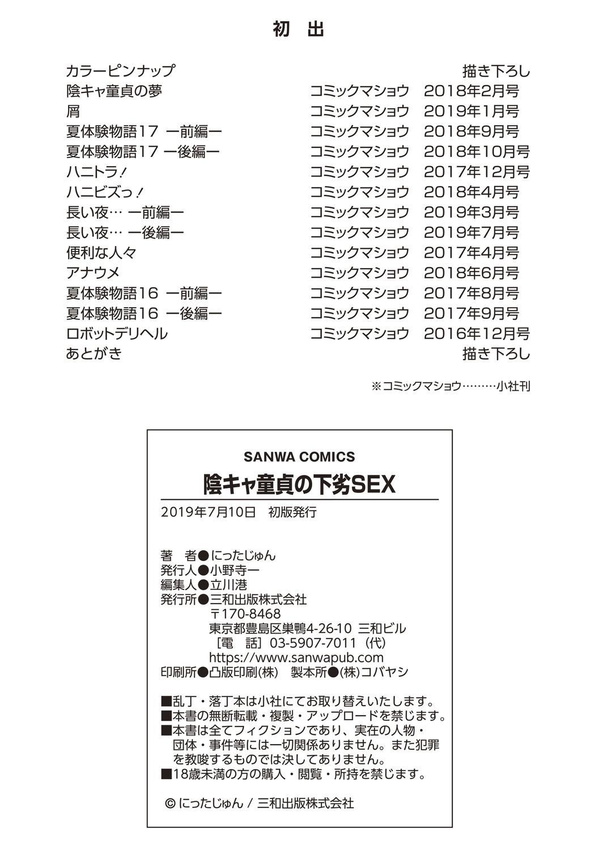 InCha Doutei no Geretsu SEX 206