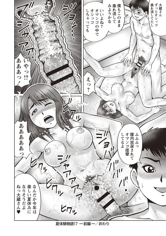InCha Doutei no Geretsu SEX 48