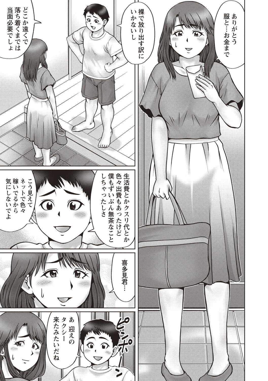 InCha Doutei no Geretsu SEX 63