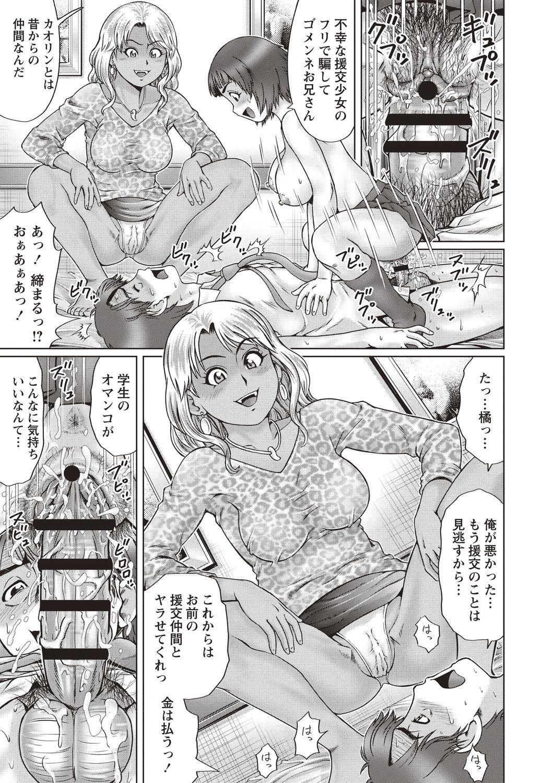 InCha Doutei no Geretsu SEX 79