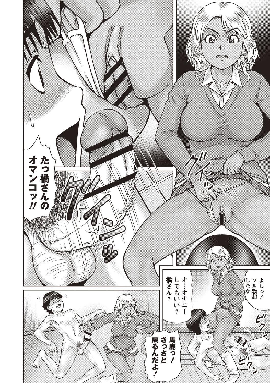 InCha Doutei no Geretsu SEX 86