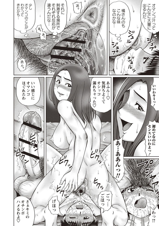 InCha Doutei no Geretsu SEX 90