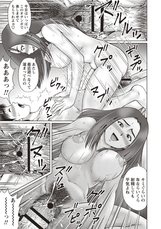 InCha Doutei no Geretsu SEX 93