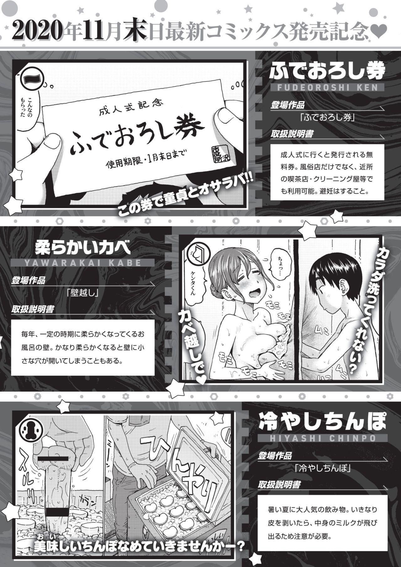 WEEKLY Kairakuten Vol. 58 35