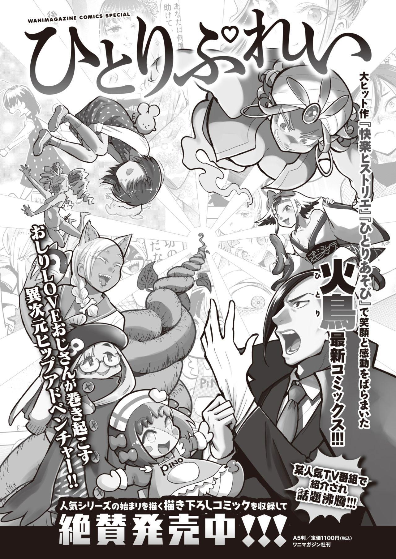 WEEKLY Kairakuten Vol. 58 45