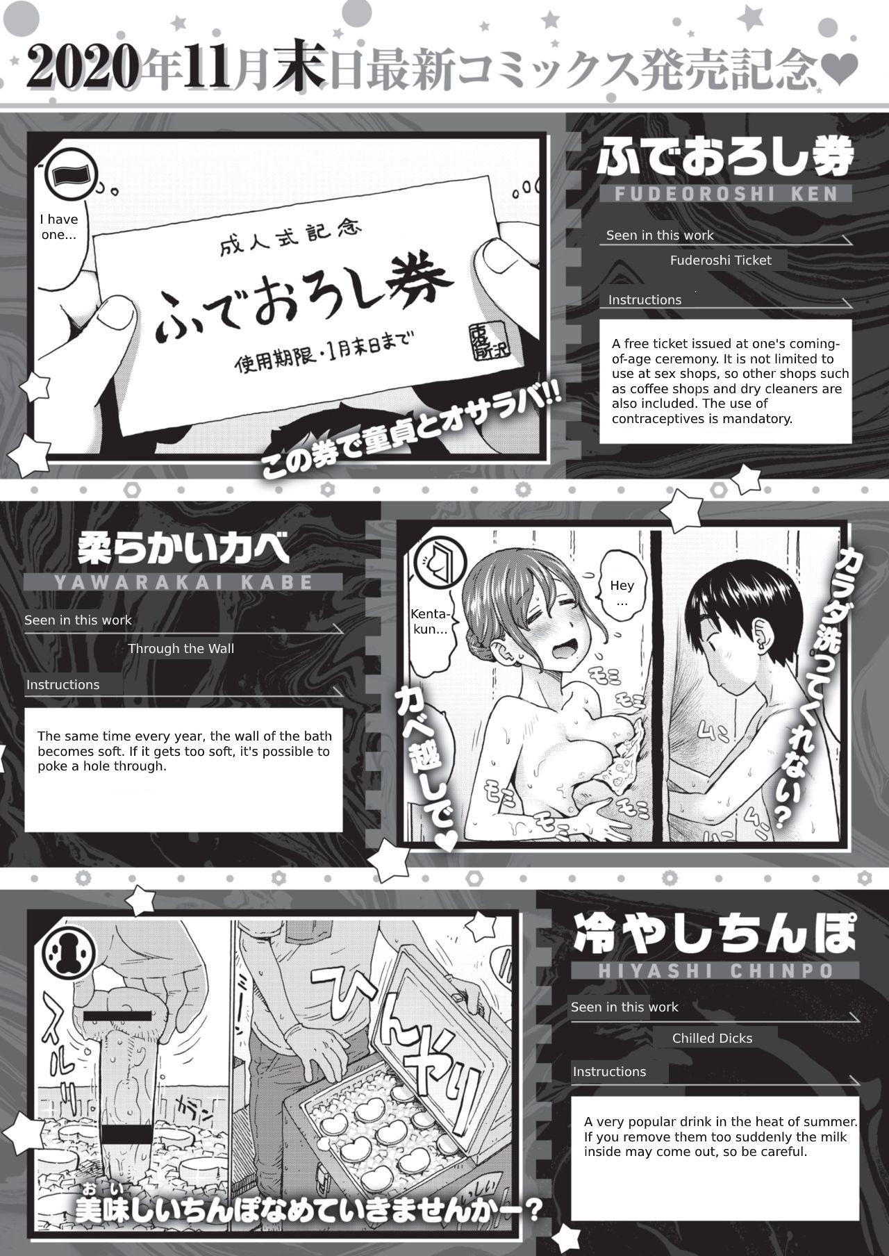 WEEKLY Kairakuten Vol. 58 52