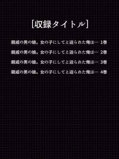 Sinseki no Otokonoko. Onnanoko ni Shite to Semarareta Ore wa... <Soushuuhen> 1