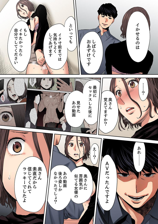 """[Katsura Airi] """"Otto no Buka ni Ikasarechau..."""" Aragaezu Kanjite Shimau Furinzuma [Full Color Ban] 9 24"""