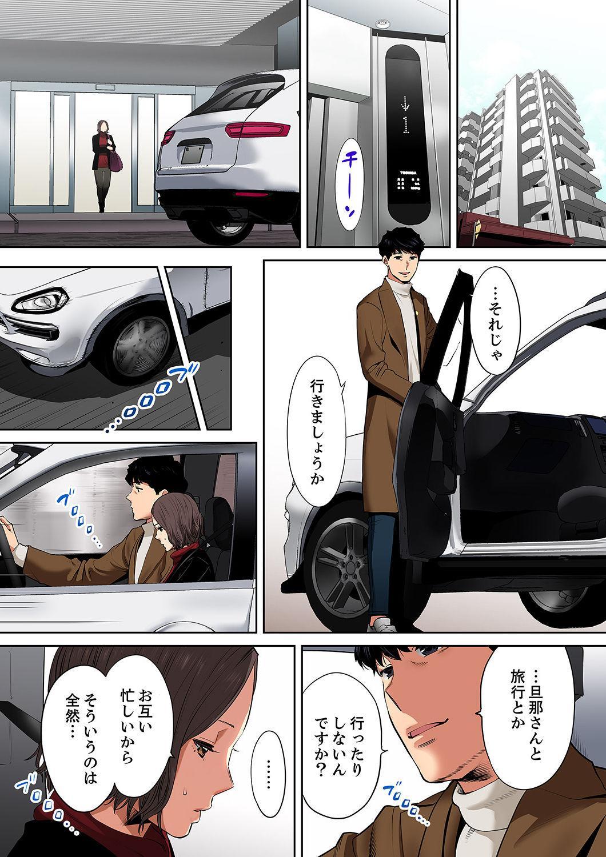 """[Katsura Airi] """"Otto no Buka ni Ikasarechau..."""" Aragaezu Kanjite Shimau Furinzuma [Full Color Ban] 9 2"""
