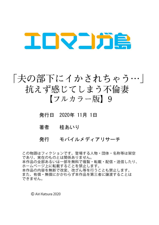 """[Katsura Airi] """"Otto no Buka ni Ikasarechau..."""" Aragaezu Kanjite Shimau Furinzuma [Full Color Ban] 9 29"""