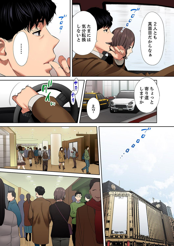 """[Katsura Airi] """"Otto no Buka ni Ikasarechau..."""" Aragaezu Kanjite Shimau Furinzuma [Full Color Ban] 9 3"""