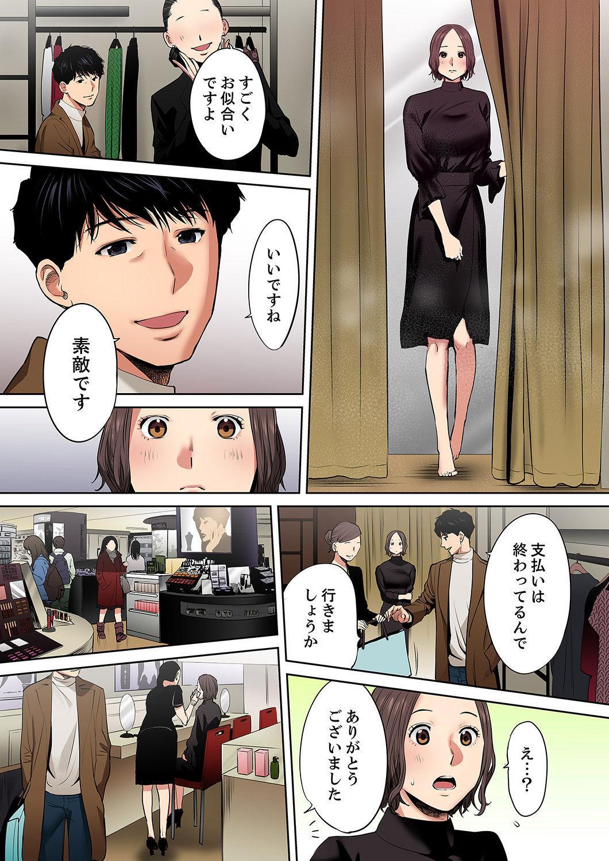 """[Katsura Airi] """"Otto no Buka ni Ikasarechau..."""" Aragaezu Kanjite Shimau Furinzuma [Full Color Ban] 9 5"""