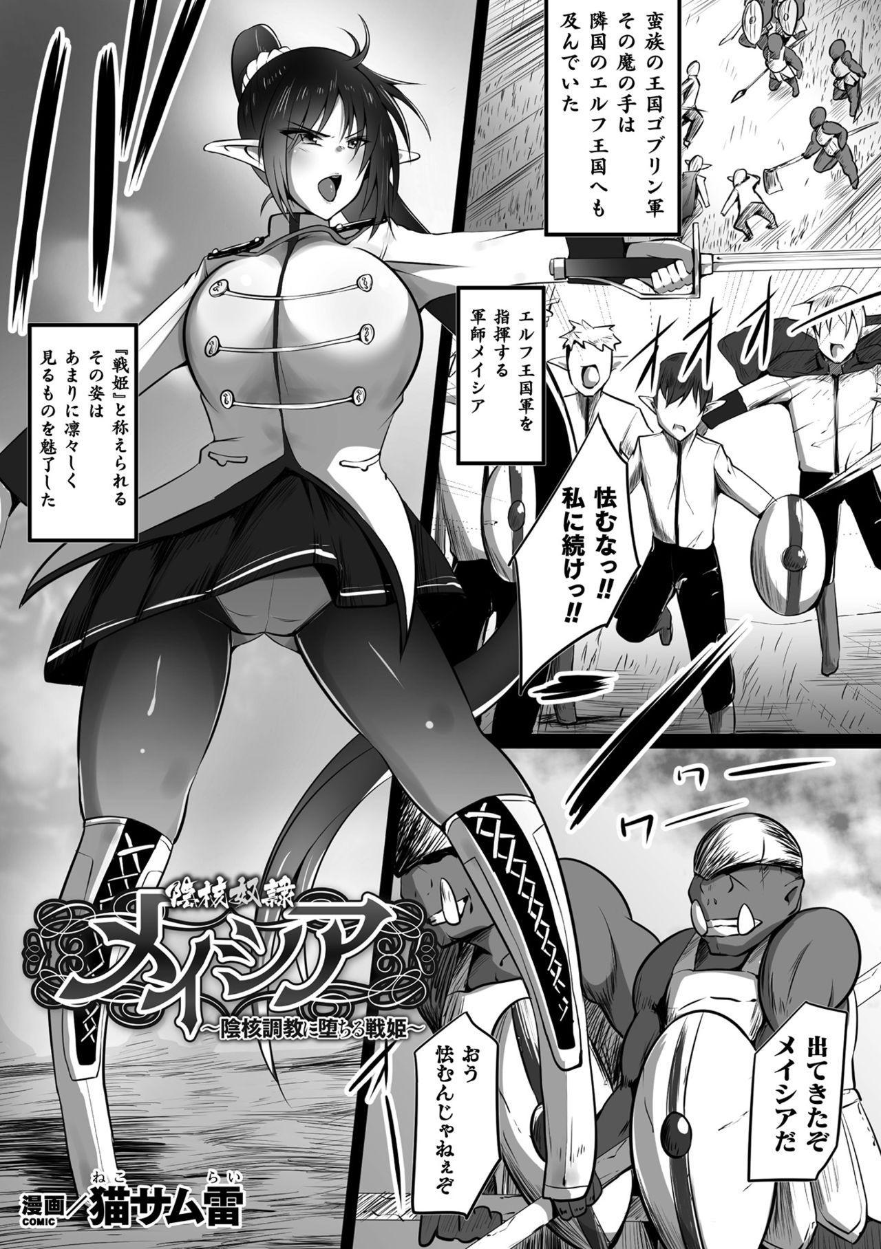 2D Comic Magazine Clitoris Kaizou Kiroku Inkaku Choukyou de Kairaku ni Ochiru Shoujo-tachi Vol. 2 56