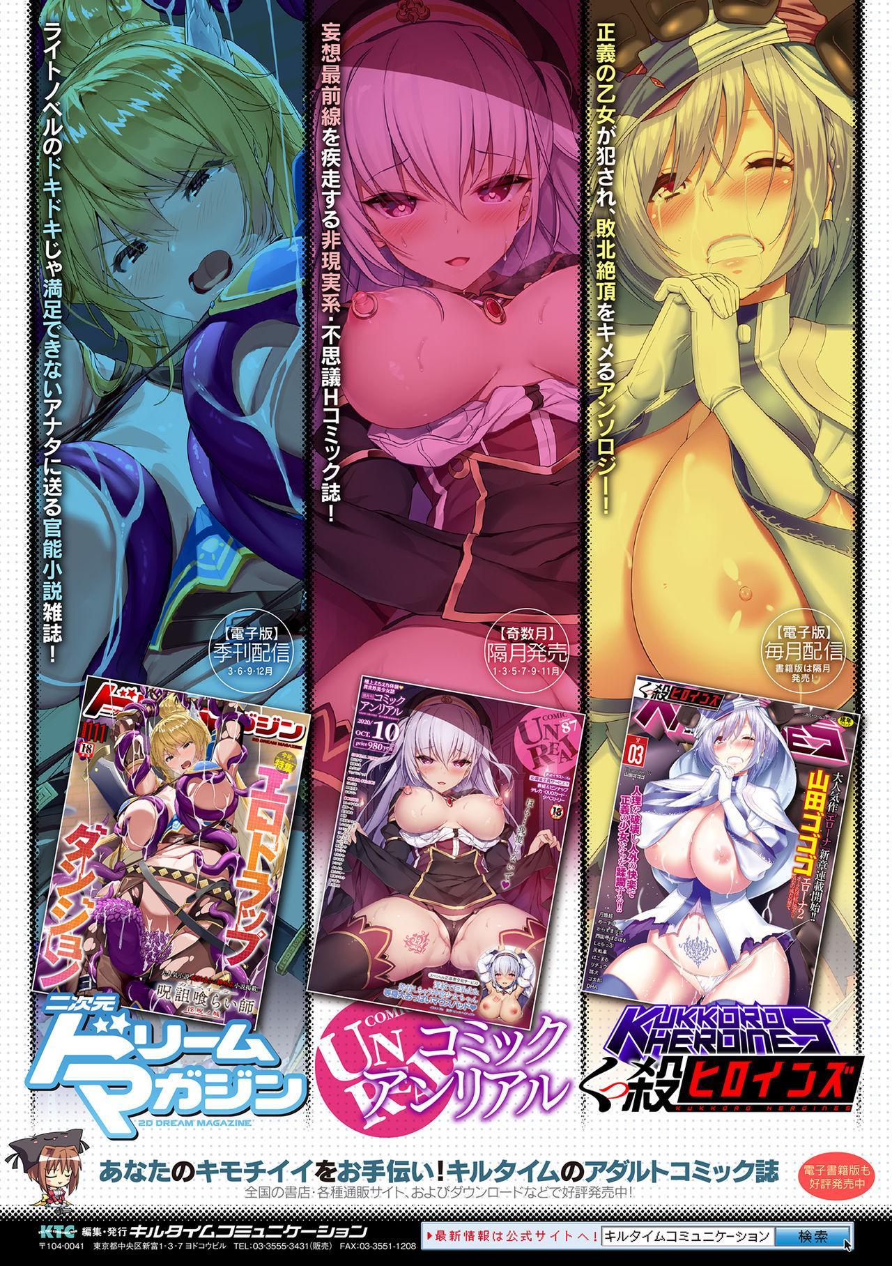 2D Comic Magazine Clitoris Kaizou Kiroku Inkaku Choukyou de Kairaku ni Ochiru Shoujo-tachi Vol. 2 80