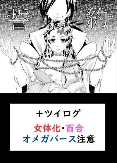 無料配布本+ツイログ 0