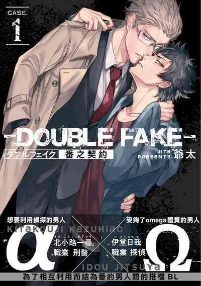 Double Fake Tsugai Keiyaku    Double Fake- 番之契约 1-2 1