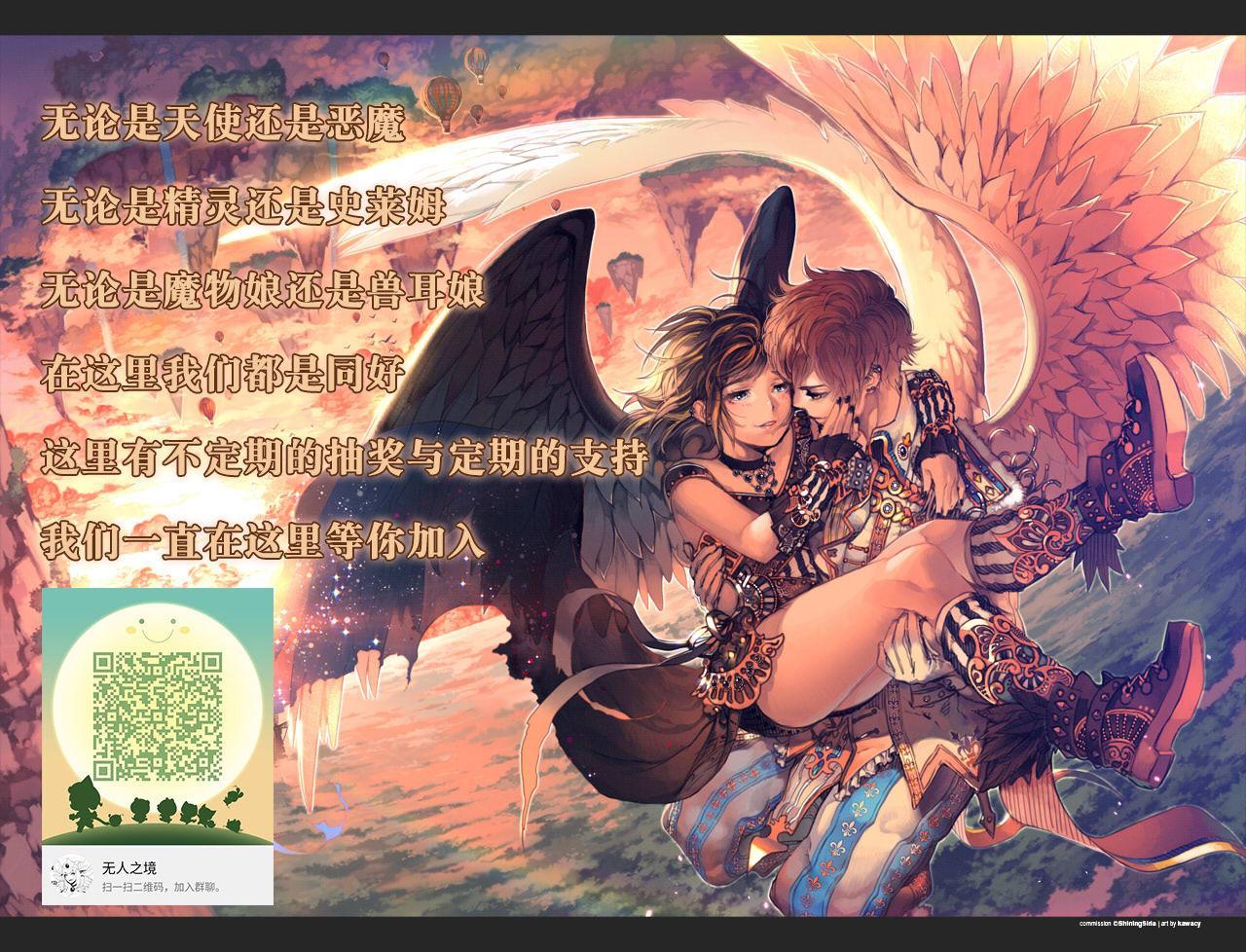 [Morikoke] Chijoku no Mori -Elf Kanraku- ch.1-5 [Chinese] [逃亡者x新桥月白日语社汉化] [Digital] 32