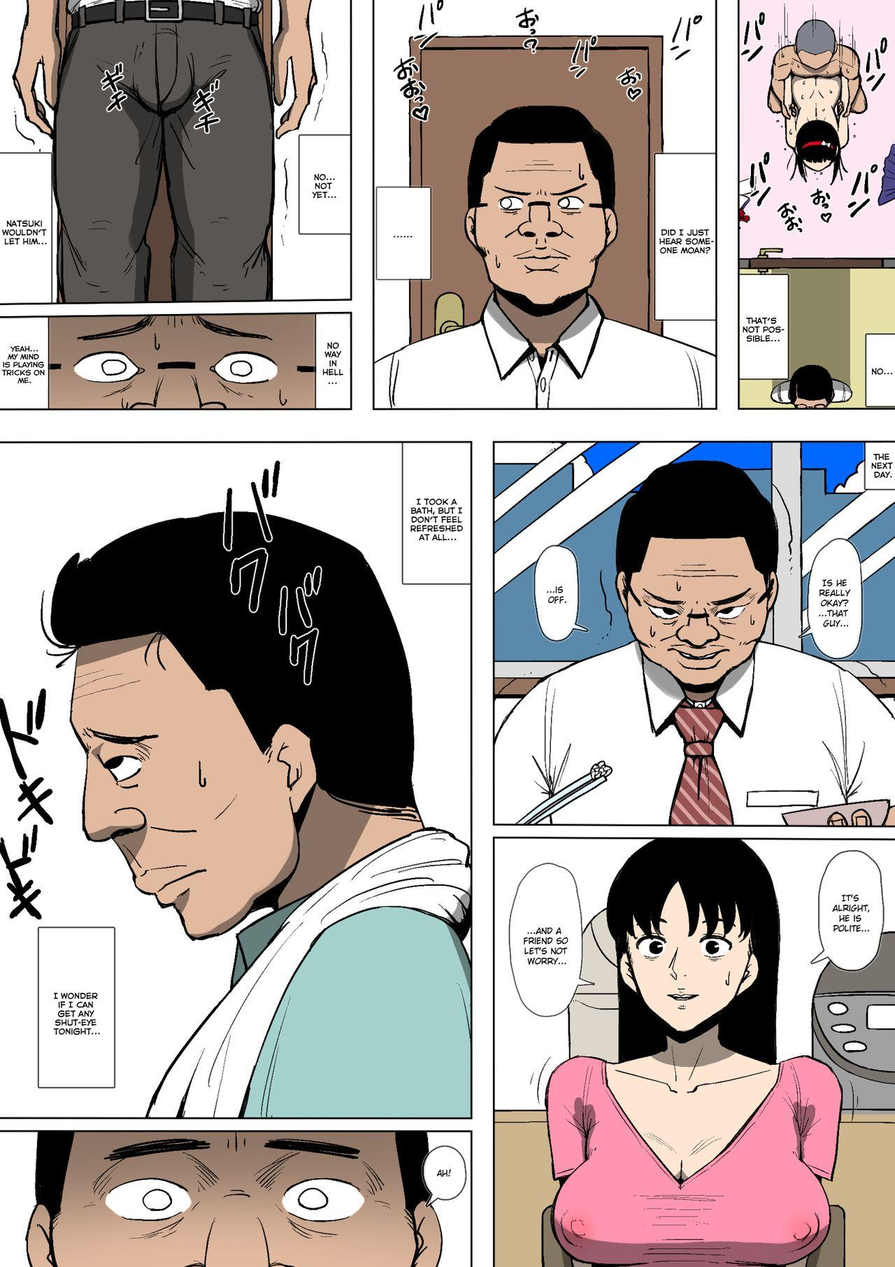 Musume ga Furyou ni Otosareteita   My Daughter was Corrupted by a Delinquent 19