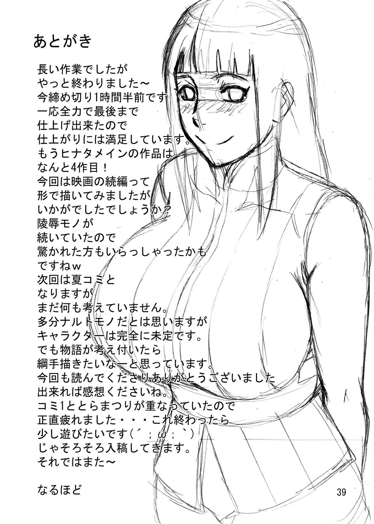 NaruHina 39